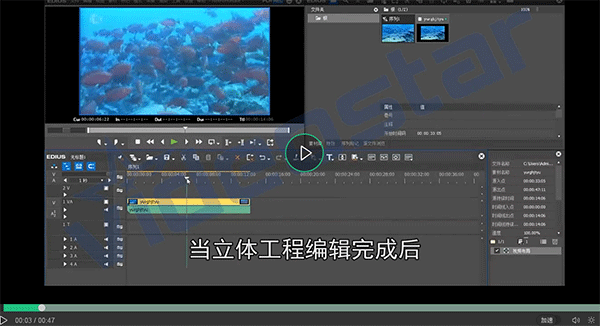 EDIUS输出立体文件视频教程