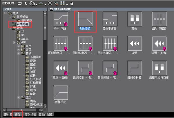 EDIUS如何添加音频滤镜