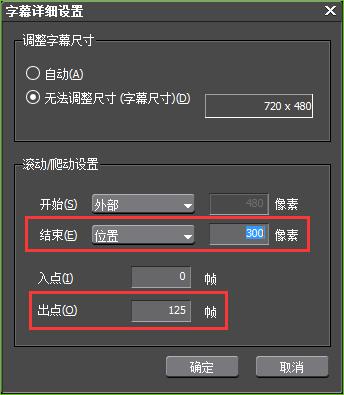 edius教程    EDIUS字幕末屏停留的制作方法