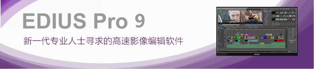 EDIUS Pro 8产品特性