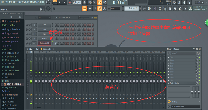 FL Studio20混音台