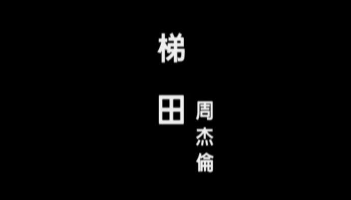 《梯田》MV