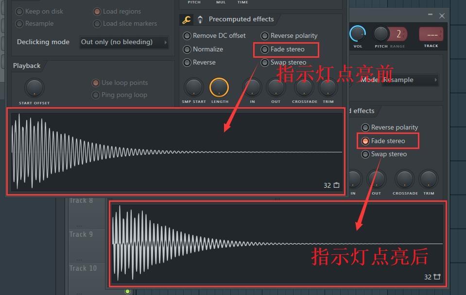 Fade stereo指示灯点亮前后的波形变化