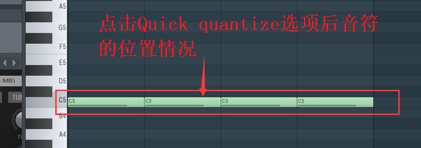 Quick quantize的功能展示