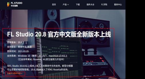 FL Studio20.8.2中文版