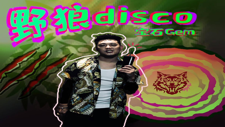 《野狼disco》