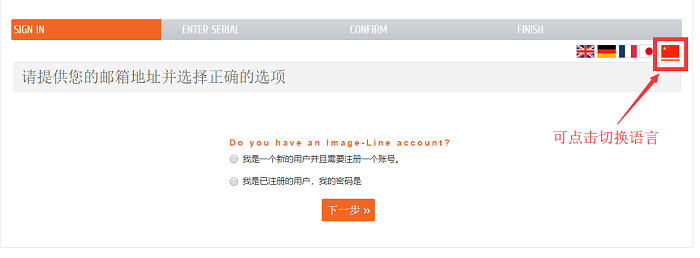 注册Image-Line账号