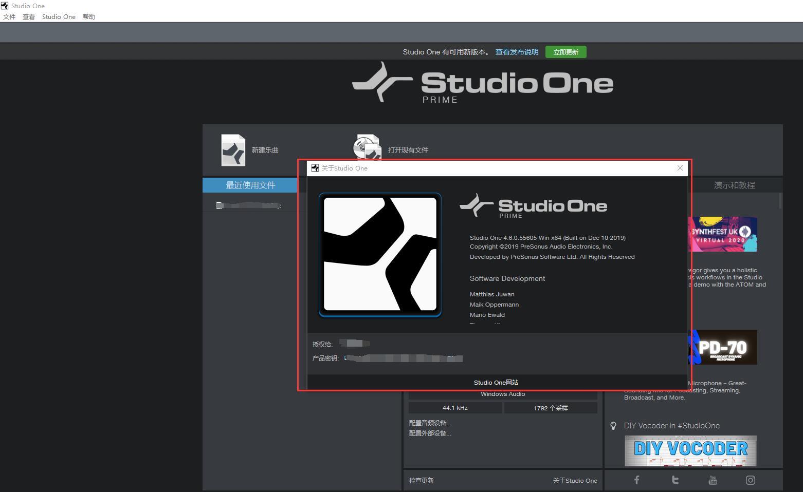 Studio One软件界面