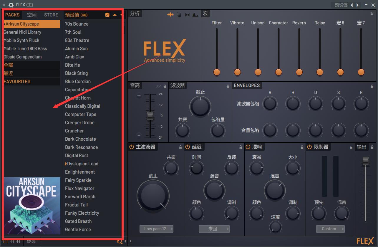 FLEX插件的浏览窗模块