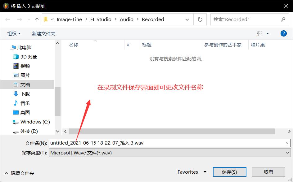 图6.录制文件保存界面