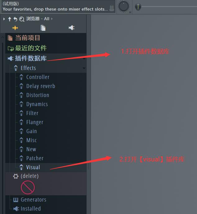 图1.项目/插件浏览器