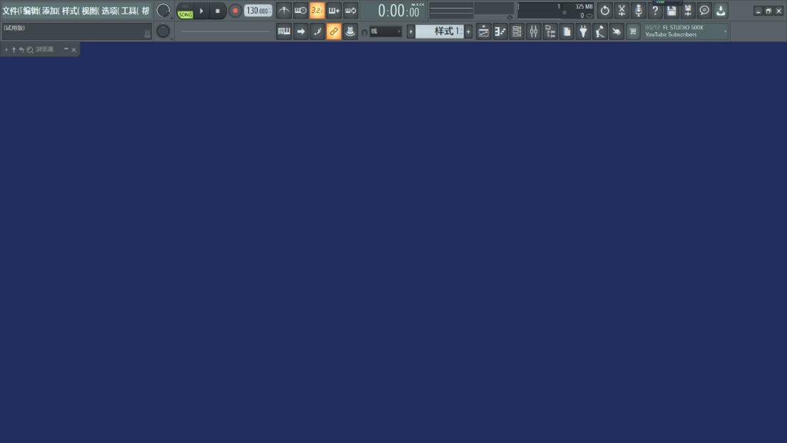 图6.fl studio纯色背景