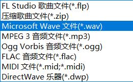 图6.fl studio支持的音频文件保存类型