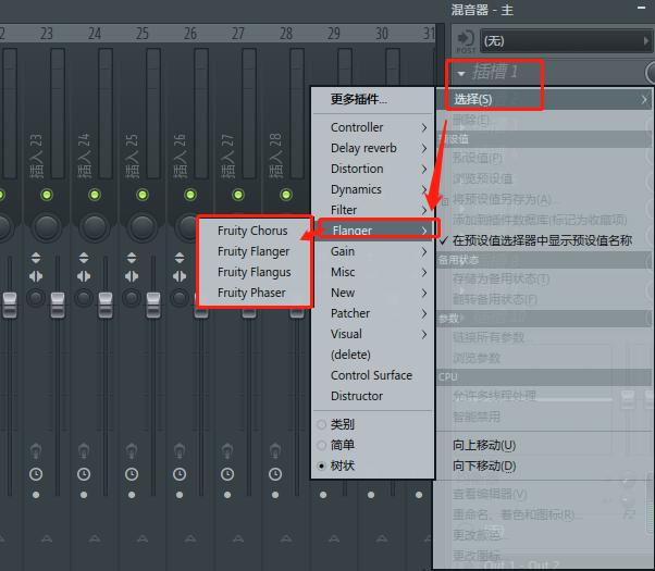 图3:添加镶边音效界面
