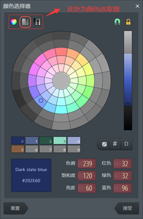 图5.fl studio颜色选择器