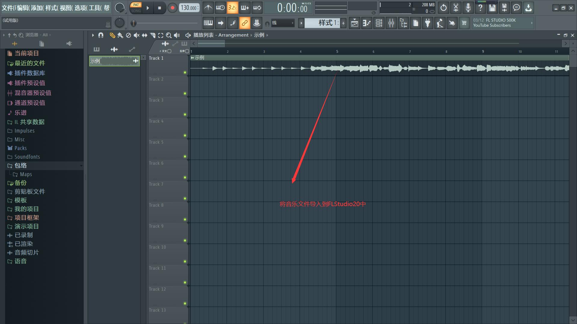 图1.fl studio主界面
