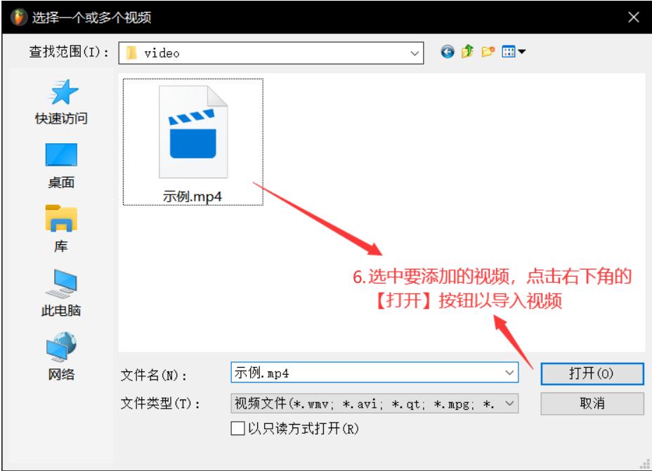 图4.视频选择界面