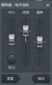 FL studio电平比例的对话框