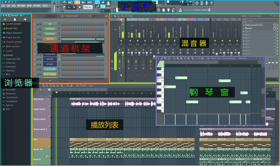 音乐编曲软件
