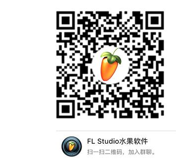FL Studio QQ群