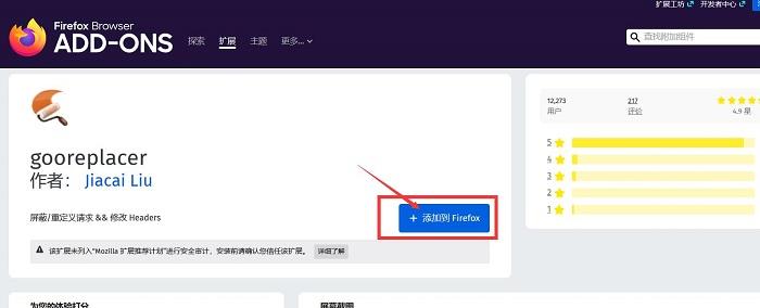 火狐浏览器中添加Gooreplacer扩展