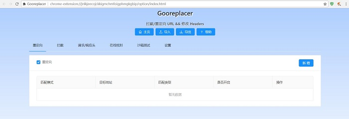 Gooreplacer界面