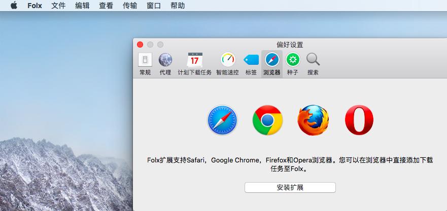 图2:安装Folx扩展插件