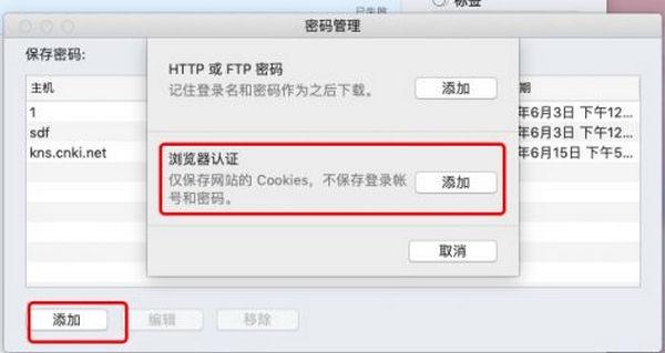 图2:添加浏览器认证