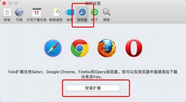 图2:点击安装浏览器扩展