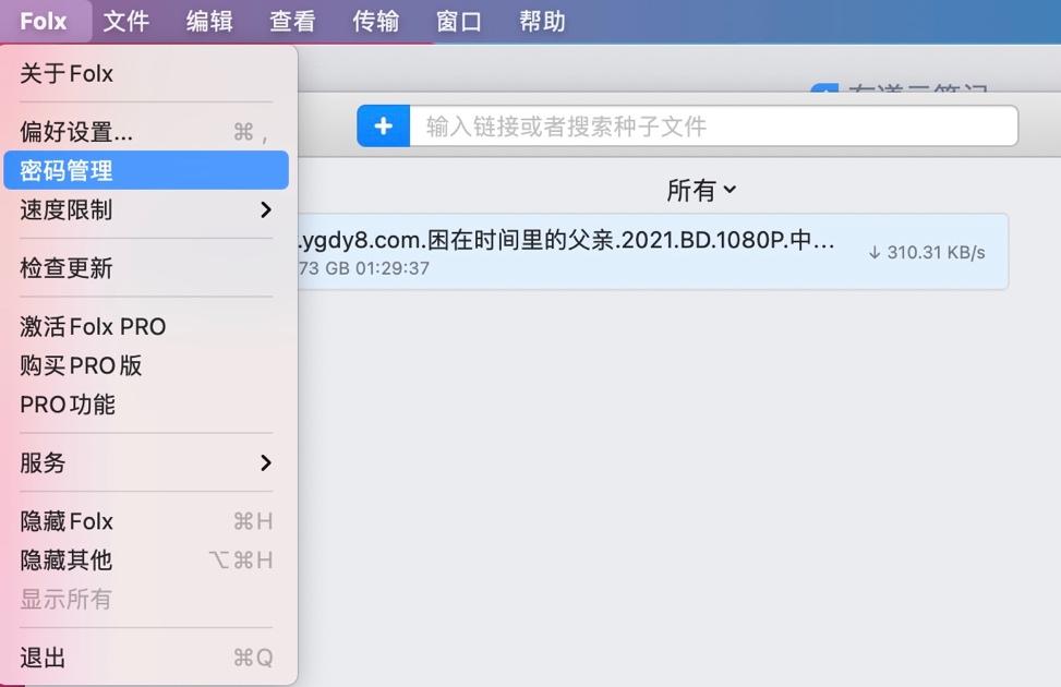 图3打开Folx的密码管理