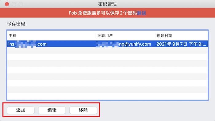 图4 Folx软件的密码管理