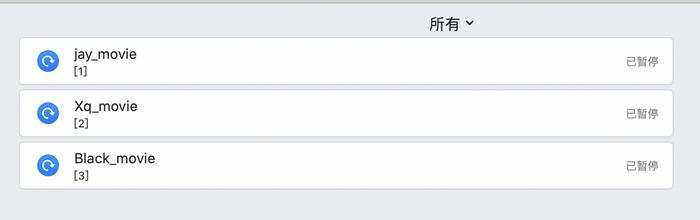 图3:下载任务显示界面