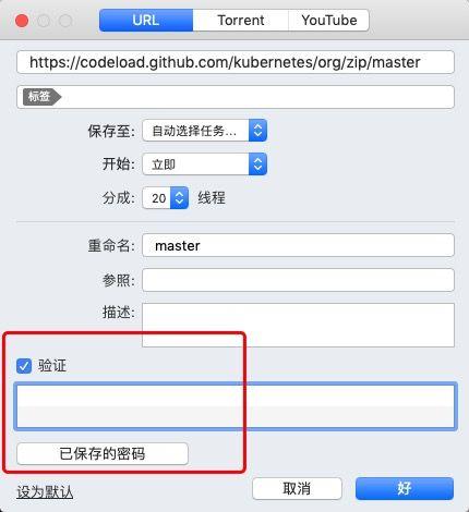 图4:选择以保存的密码