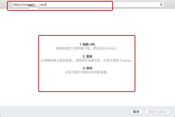 图4:粘贴网站网址