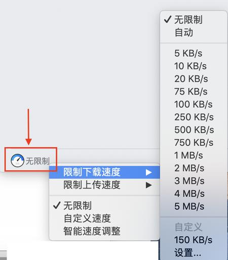 图4:所有任务下载速度设置界面