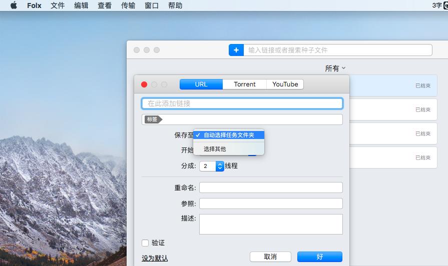 修改下载文件保存位置