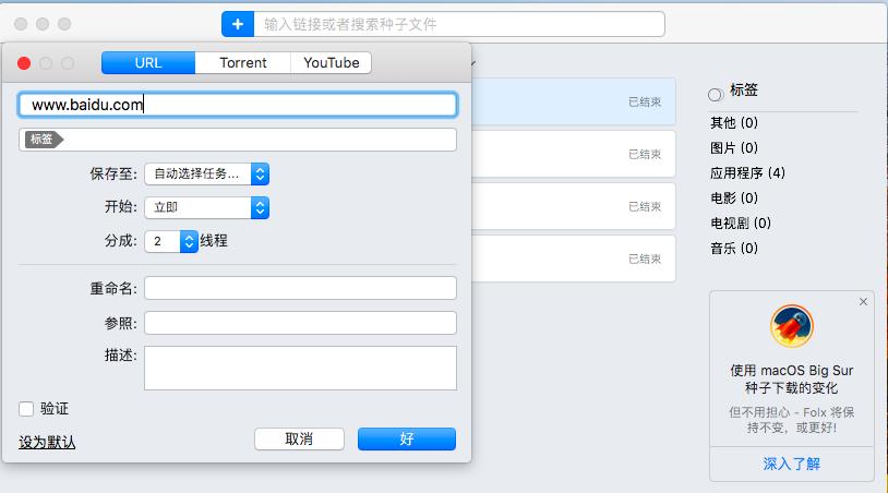 输入下载文件链接