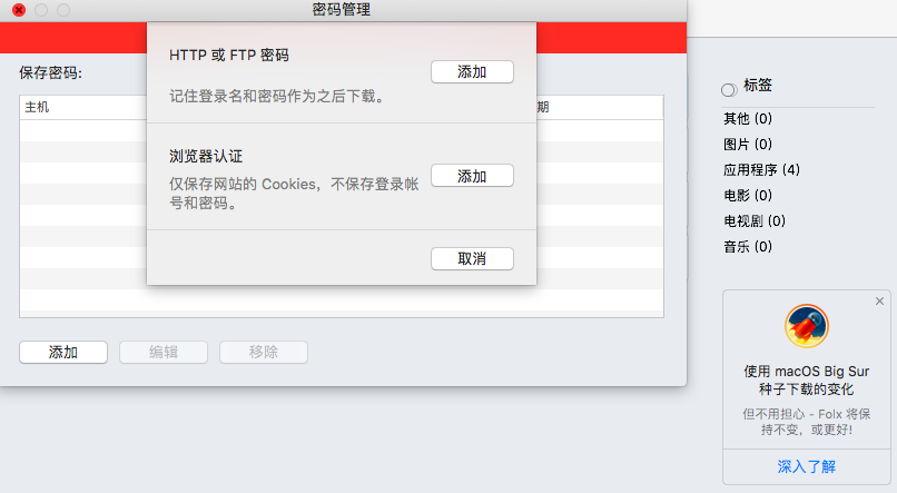 密码管理设置页面