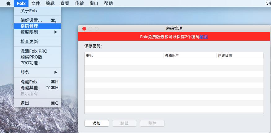 Folx密码管理页面