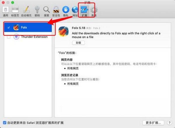 图5:进入Safari浏览器设置