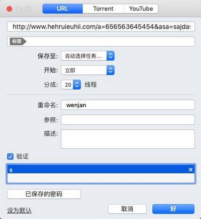 图6:文件下载设置界面展示