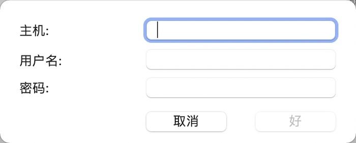 图4 输入远端服务器的账户密码