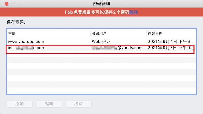 图5 FTP类型的账户已添加至密码管理
