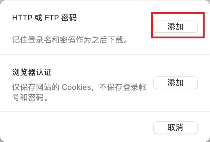 图3 选择新增账户类型为HTTP或FTP