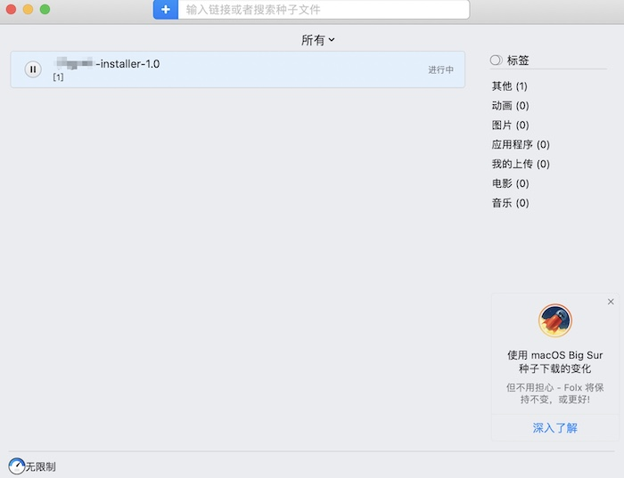 图9 开始下载远端服务器上的文件