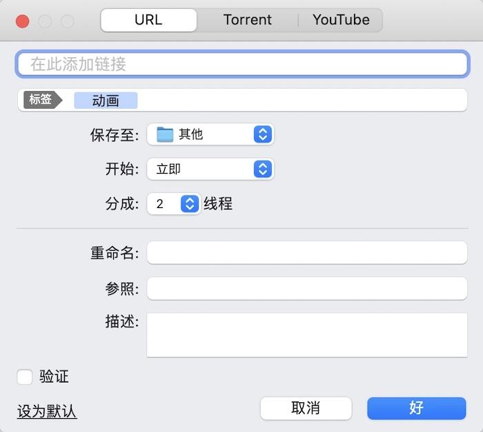 图2 Folx软件的下载链接输入界面
