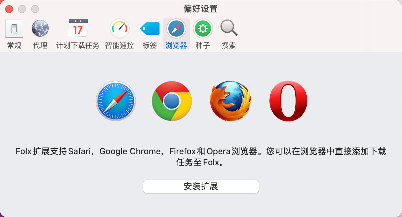 图8浏览器偏好设置