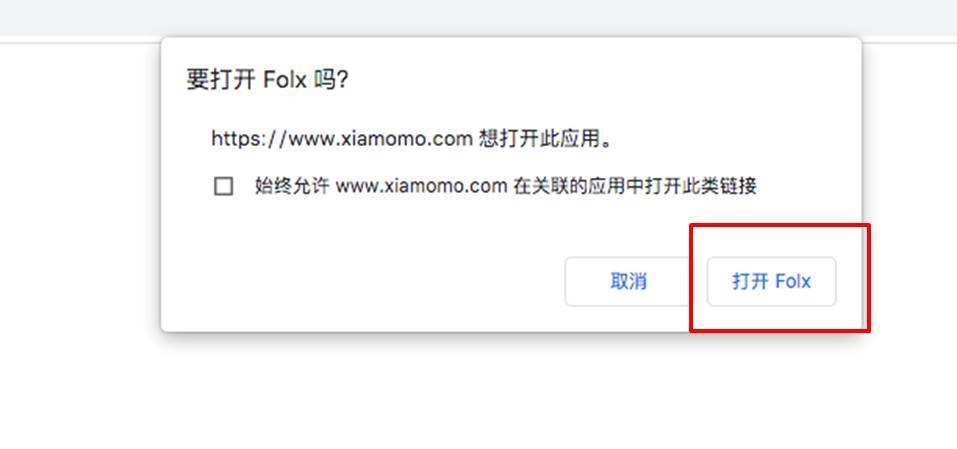 图4:询问是否打开Folx
