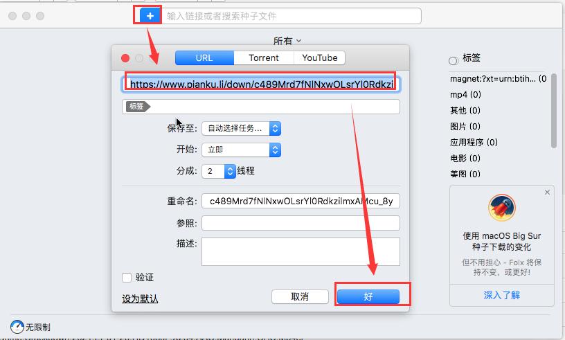 图4:添加链接界面