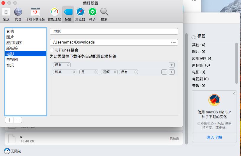 图2:多媒体文件与与iTunes整合